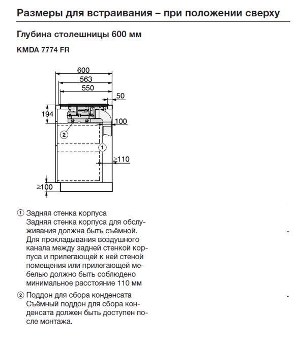 Панель конфорок со встроенной вытяжкой KMDA7633 FR